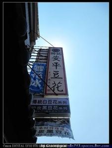安平同記豆花 (1)