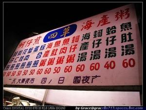 台南花園夜市-四草蚵仔煎 (1)
