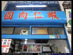 台南永樂蝦仁肉圓 (1)