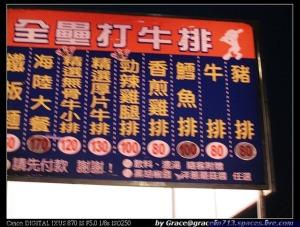 台南花園夜市 -全壘打牛排 (1)