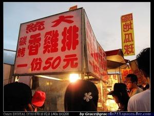 台南花園夜市 -統大雞排 (1)