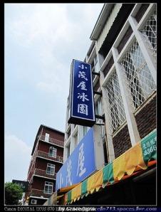 台南小茂屋1