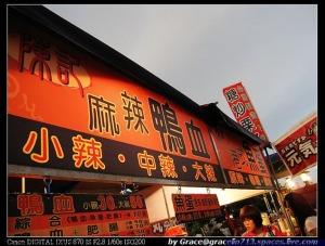 台南花園夜市 (2)