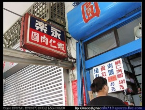 台南永樂蝦仁肉圓 (8)